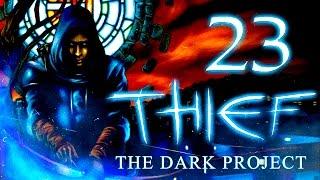 Фото Thief: The Dark Project (Gold) Прохождение - Серия №23: