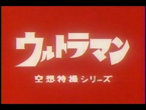 「Ultraman no Uta」- Ultraman OP