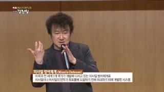 [한국정책재단] 명사초청특강 -김진명-
