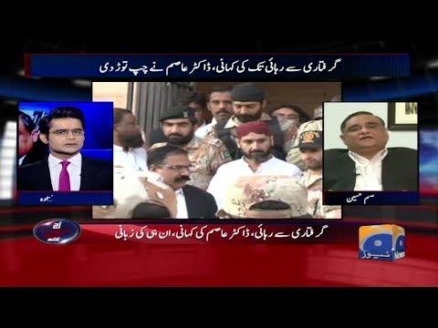 Aaj Shahzaib Khanzada Kay Sath - 04 August 2017 - Geo News