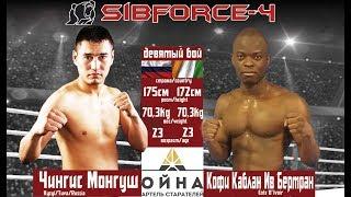 Chingiz Mongush VS KofiKablan Iv Bertrand./ Чингис Монгуш VS Кофи Каблан Ив Бертран (145LBS/70,3КГ)