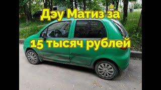 Машина за 15 тысяч - ДЭУ Матиз.  Покраска кузова за 500 рублей. /  Daewoo Matiz lowcost...