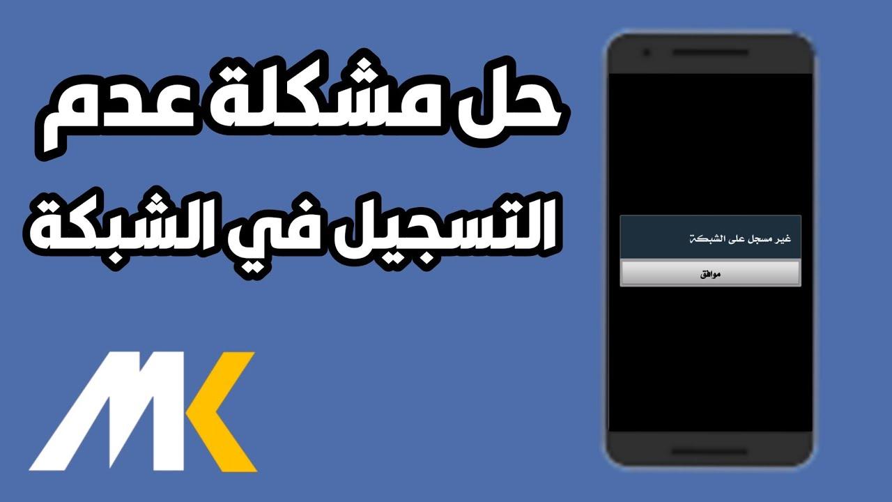 حل مشكلة عدم التسجيل في الشبكة #المجهول السوري - - vimore org