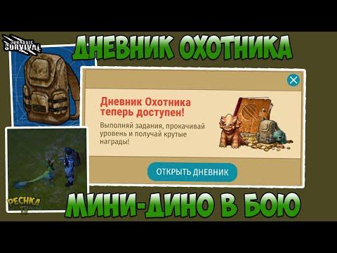 ДНЕВНИК ОХОТНИКА И НАГРАДЫ! ВЫПОЛНЯЕМ ЗАДАНИЯ ДНЕВНИКА ОХОТНИКА! - Jurassic Survival