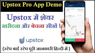 How to buy and sell shares in stock market - Upstox Pro Demo in Hindi