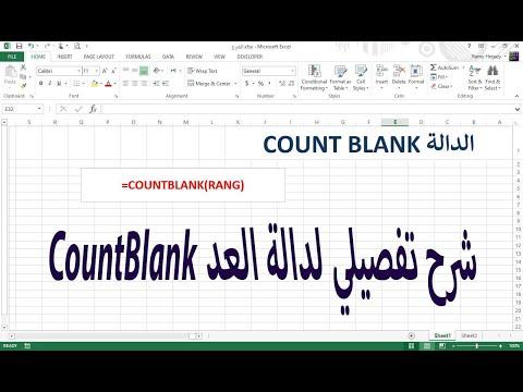 الدرس (8) دالة العد COUNT BLANK كورس شرح دوال الإكسيل