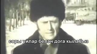 Радиф Кашапов - Без булдырабыз