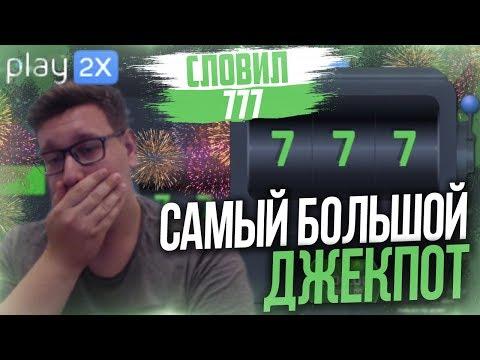 МОЙ САМЫЙ КРУПНЫЙ ВЫИГРЫШ PLAY2X//ВЫПАЛО 777 НА ПЛЕЙ2Х