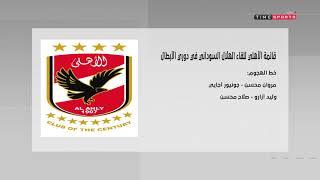 قائمة النادي الأهلي للقاء الهلال السوداني في دوري الأبطال - Super Time