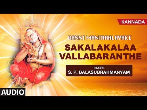 Sakalakalaa Vallabaranthe | Sri Raghavendra Swamy Songs | Banni Mantraalayake
