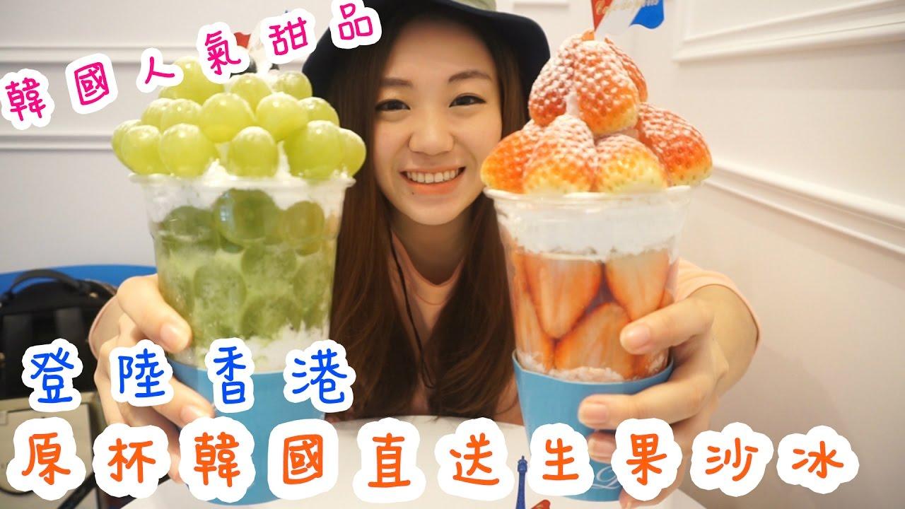 韓國人氣甜品登陸香港 25CM原杯韓國直送生果沙冰 - YouTube