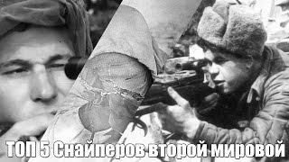 ТОП 5 Снайперов 2 мировой войны