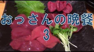 おっさんの晩餐3 thumbnail