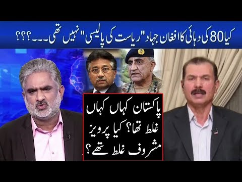 Pervais Musharaf Policy Vs Qamar Javaid Statement | Live With Nasrullah Malik | Neo News