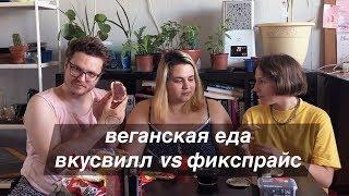 ОБЗОР ВЕГАНСКИХ ПРОДУКТОВ: ВКУСВИЛЛ vs ФИКСПРАЙС | ekaterinaxiii