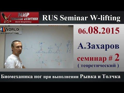 RUS W-lifting. №2-Seminar-Zakharov. Biomechanics-Foot Position-Snatch,C+Jerk.
