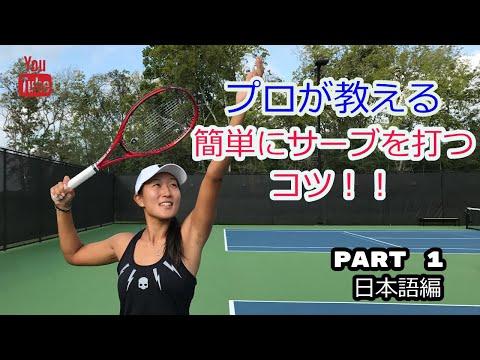 【テニス)プロが教える簡単にサーブを打つコツ!Part 1 日本語編