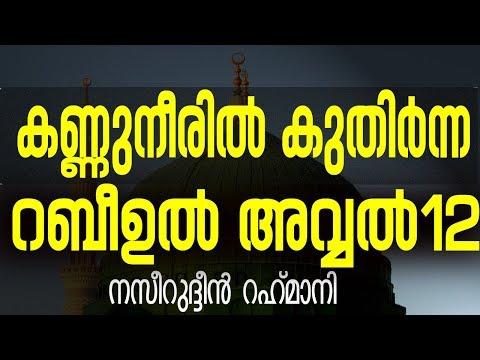 കണ്ണുനീരിൽ കുതിർന്ന റബീഉൽ അവ്വൽ 12 | നസീറുദ്ധീൻ റഹ്മാനി | ജുമുഅ ഖുതുബ