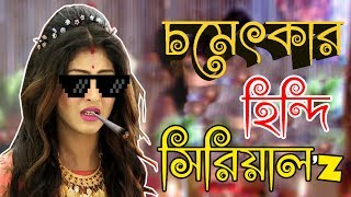 Awesome Indian Serials