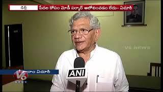 Sitaram Yechury Slams Narendra Modi On Corporate Tax Cut  Telugu News