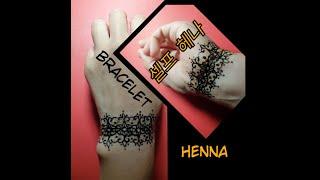 henna팔찌bracelet셀프헤나