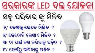 ସମସ୍ତଙ୍କୁ ଫ୍ରି LED ବଲ   Ama Ghare LED Yojona   Free LED Bulb For Odisha Ration Card holder