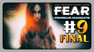 ФИНАЛ ИГРЫ! ✅ F.E.A.R. Perseus Mandate Прохождение #9