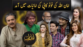 Amaniyaat with Aftab Iqbal | Special Program with Amanullah's family | 24 November 2020 | GWAI