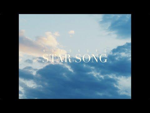 コブクロ「Star Song」