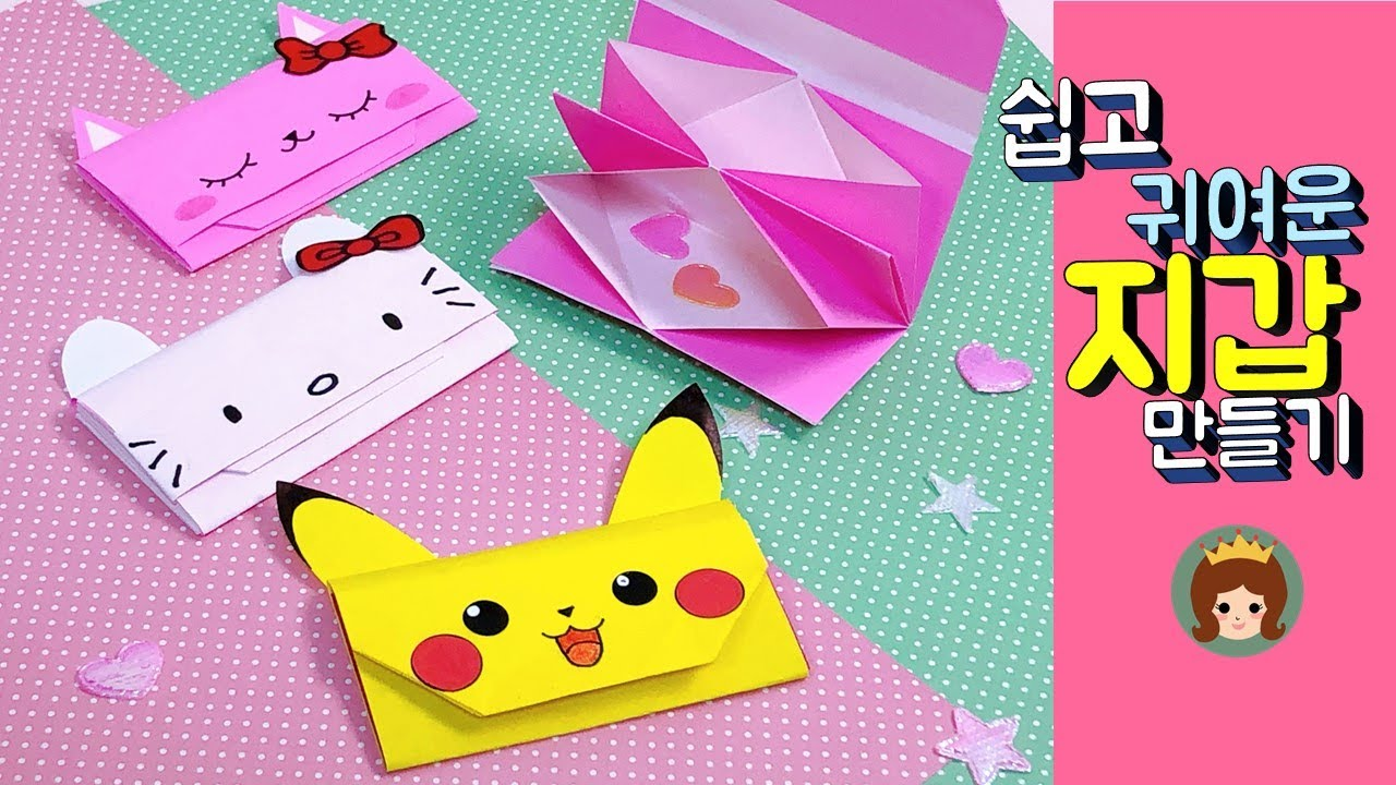 쉬운 지갑 만들기, 지갑 종이접기, How to make wallet,지갑 접는 방법