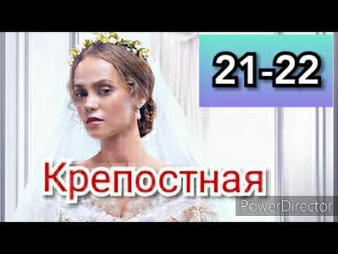 Сериал Крепостная 21-22 серия