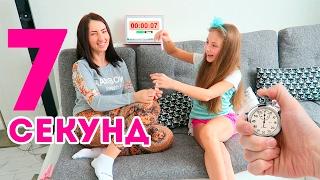 7 секунд челлендж мама & дочь | 7 SECOND CHALLENGE mother & daughter