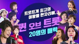 트롯퀸 | 데뷔 10년 이상 가창력 최고 트로트 여왕 20인 노래모음  [KPOP Trot Best]