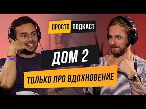 Сергей Косенко: карьера в банке, смерть от голода и проект на YouTube  [Просто Подкаст #5]