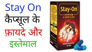 Stay On Capsules Review Benefits and Dosage in Hindi