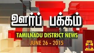 Oor Pakkam 26-06-2015 Tamil Nadu District News in Brief – Thanthi TV