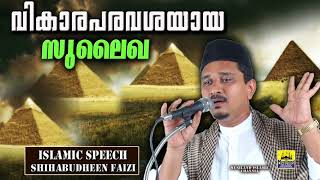 വികാരപരവശയായ സുലൈഖ | latest islamic speech in malayalam 2019 shihabudheen faizi