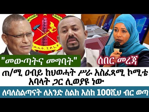 Ethiopia | የእለቱ ትኩስ ዜና | አዲስ ፋክትስ መረጃ | Addis Facts Ethiopian News |  Abiy Ahmed | TPLF