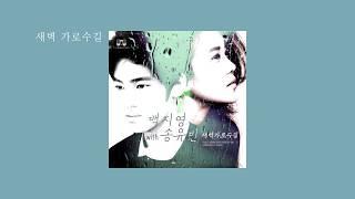 백지영-새벽 가로수길(with 송유빈) Garosugil at dawn | 가사/lyrics