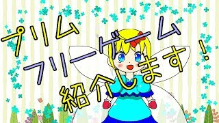 プリムの動画「フリーゲーム系Vtuber!その名はプリムちゃん!」のサムネイル画像