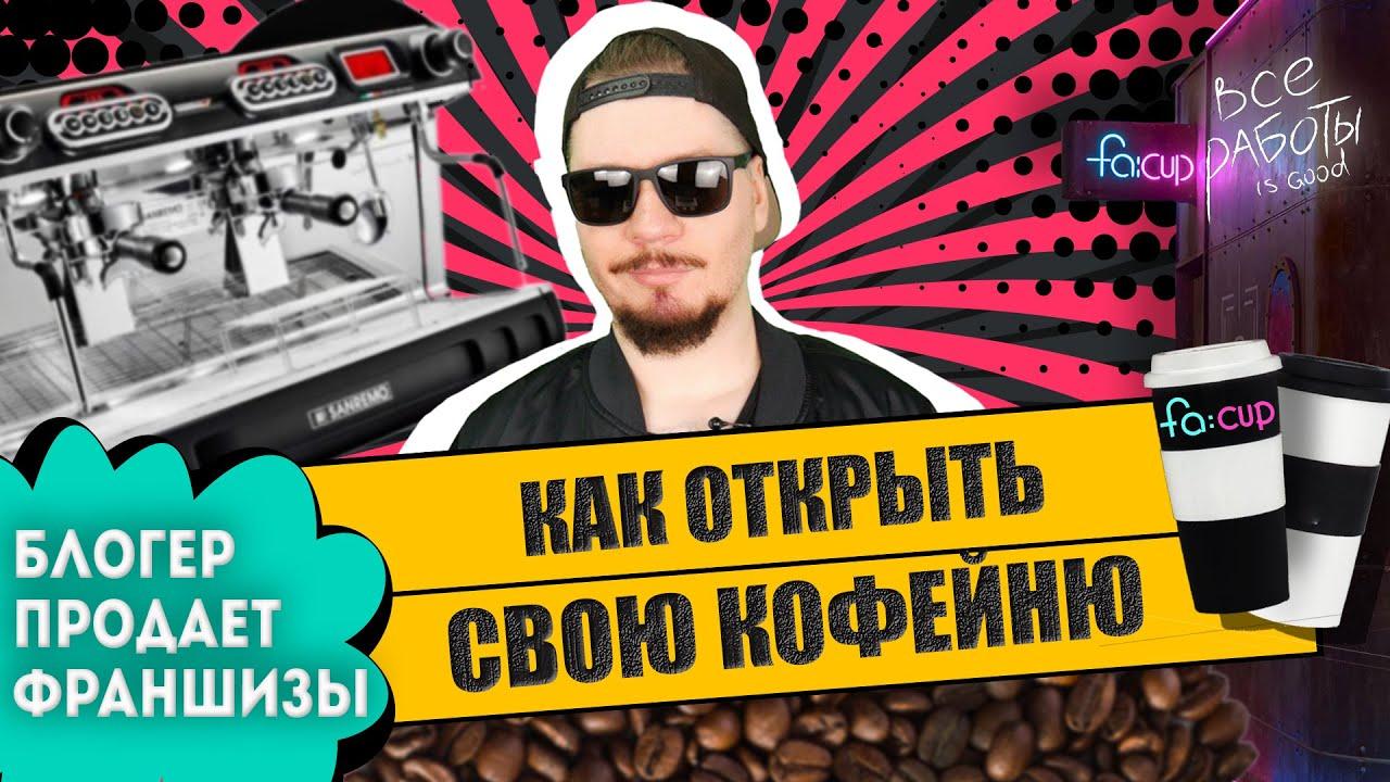 Как открыть кофейню. Все о работе на себя. Кофе с собой.