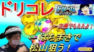 たたかえドリームチーム#225 ハチマキしてドリコレじゃー!SSR入ってる!!!
