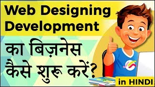 How to start Web Design Business (in Hindi)
