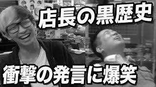 【悲報】遊楽舎で適当に動画撮ろうとしたら最後に店長が犯罪級の爆弾発言ぶちこんできた