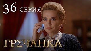Гречанка. Сериал. Серия 36