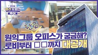 [랜선 오피스 투어] 원익그룹 판교사옥 ▶최.초.공.개…