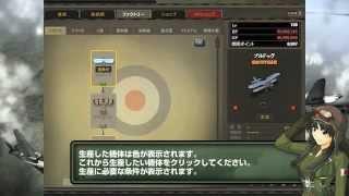 『ヒーローズインザスカイ』ゲームシステム(ファクトリーについて)