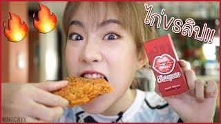 mintchyy | กินไก่ทดสอบความติดทนของลิป Sureeporn!!