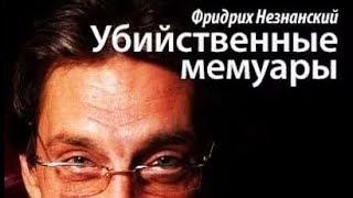 Фридрих Незнанский. Убийственные мемуары 4