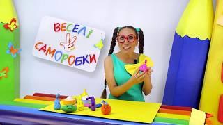 як зробити іграшки ковалі